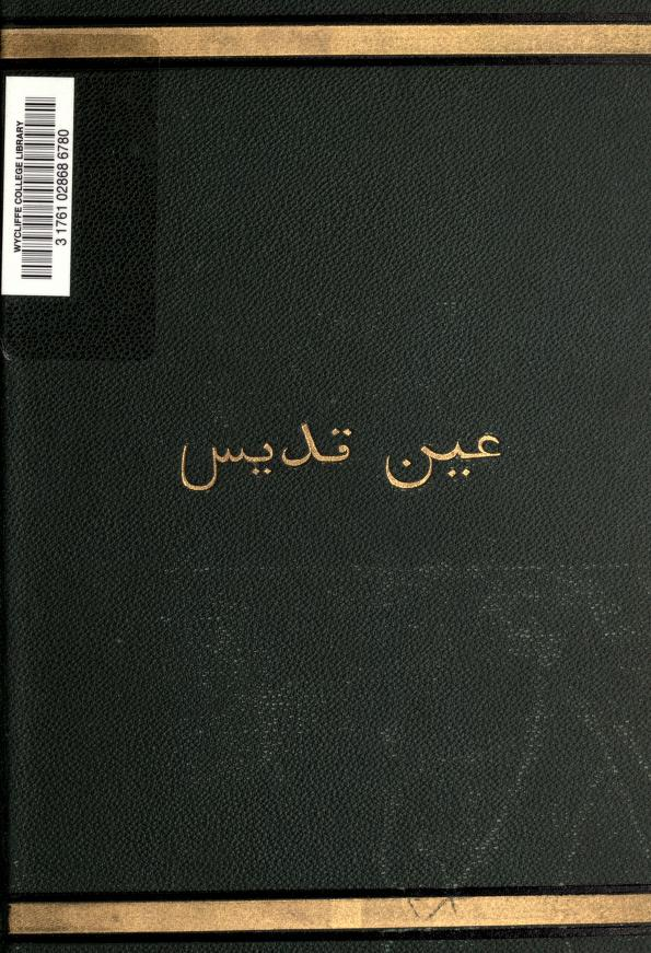 H. Clay (Henry Clay) Trumbull - Kadesh-Barnea : its importance and probable site, with the story of a hunt for it : including studies of the route of the exodus and the southern boundary of the Holy Land